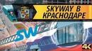 Визуализация городской трассы SkyWay в Краснодаре - HD 4K -