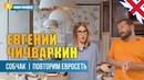 Евгений Чичваркин Собчак l Дети l Повторим Евросеть