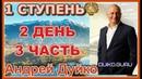 Первая ступень 2 день 3 часть. Андрей Дуйко видео бесплатно | 2015 Эзотерическая школа Кайлас