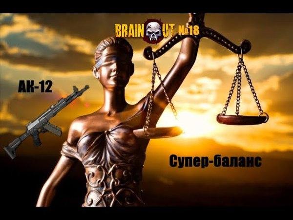 Brain Out №17 / Супер-баланс / АК-12 / Против всех/