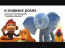 """В главных ролях Кукольные эксперименты Союзмультфильма"""""""