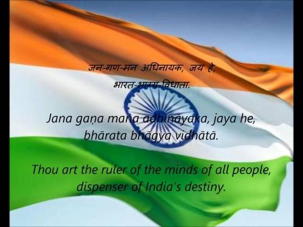 Indian National Anthem -