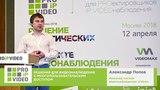 Решения для видеонаблюдения с многопользовательским доступом. Александр Попов Ivideon PROIPvideo2018