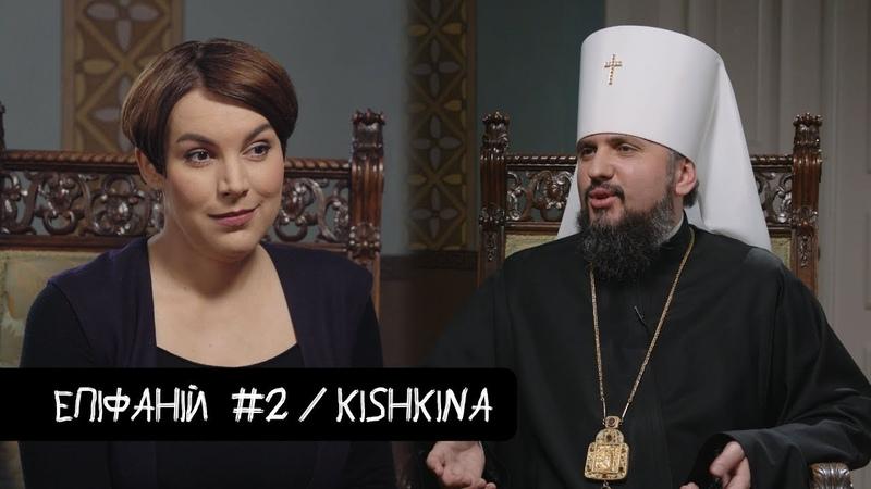 Епіфаній 2 - про Томос-тур і церкву в політиці / KishkiNa