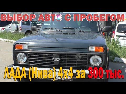 Какую Ниву (ВАЗ 21214 / Лада 4х4) можно купить до 300 тысяч рублей? Отвечаем!