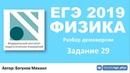 ЕГЭ 2019 по физике Демоверсия от ФИПИ Часть 2 Задание 29