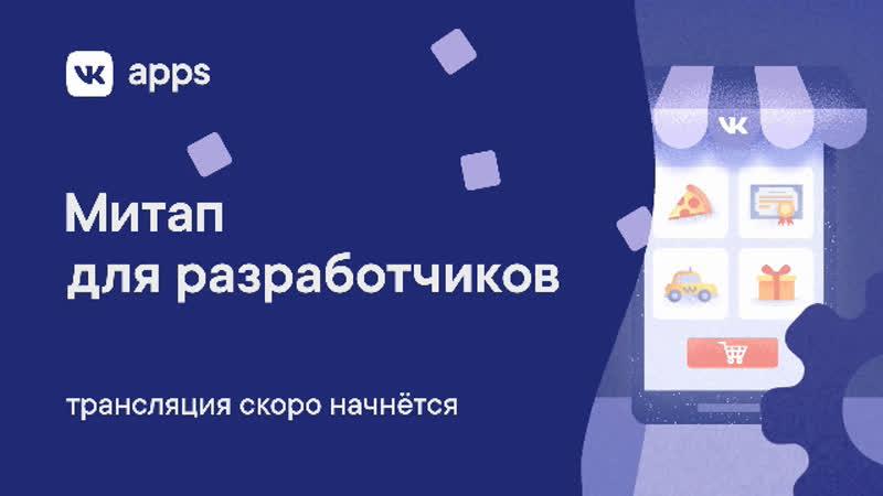 Митап VK Apps 28 марта
