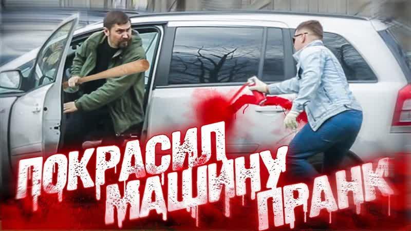 VJOBivay Покрасил чужую машину в Москве пранк ПОДСТАВА Розыгрыши над людьми Реакция водителей