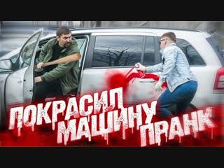 vJOBivay Покрасил чужую машину в Москве - пранк! ПОДСТАВА Розыгрыши над людьми Реакция водителей