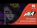 PERSONA 5 the Animation — 24 серия [фрагмент дубляжа]