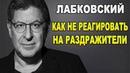 Лабковский Как не реагировать на раздражители