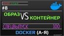 Docker разница между образом и контейнером спецвыпуск 8