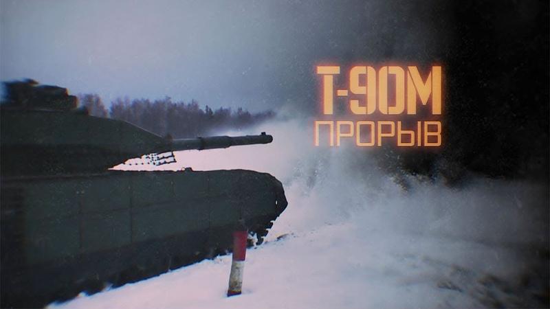 Т 90М. Прорыв