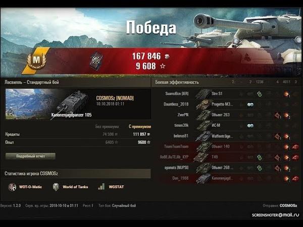Kanonenjagdpanzer 105 «Мастер». 4К урон. 1,2К свет.