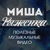 Полезные Музыкальные Видео / Миша Ряженка