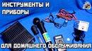 Инструменты и приборы для ДОМАШНЕГО ОБСЛУЖИВАНИЯ АККУМУЛЯТОРА АВТОМОБИЛЯ
