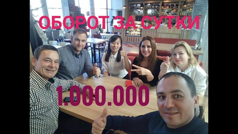 Оборот за сутки (11-12.10.2018) в Моей команде БОЛЕЕ 1.000.000 рублей!