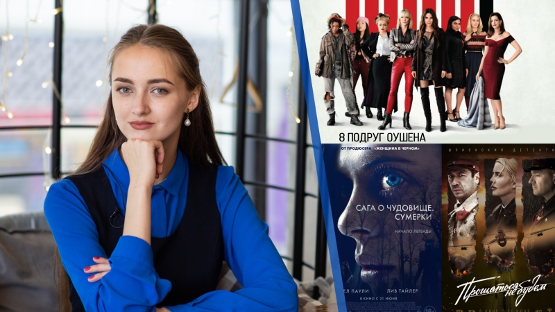 NewsDAY ОБЗОР КИНО 18 июня