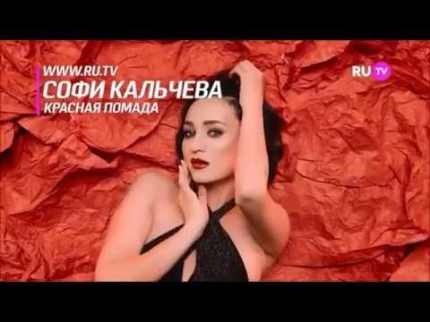 Софи Кальчева – Красная помада ПРЕМЬЕРА