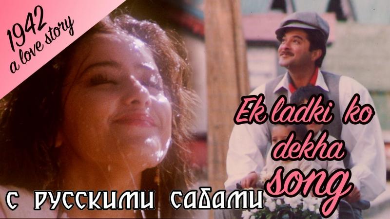 Ek Ladki Ko Dekha ¦ 1942 A love story ¦ Anil Kapoor ¦ Manisha Koirala рус суб