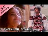 Ek Ladki Ko Dekha ¦ 1942 A love story ¦ Anil Kapoor ¦ Manisha Koirala (рус.суб.)