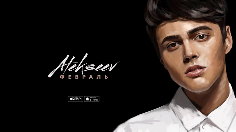 ALEKSEEV Февраль official audio