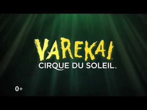 Шоу Varekai с 11 по 15 мая в Казани