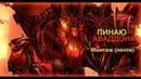 Пинаю Аваддона монтажъужик ► Darksiders Warmastered Edition