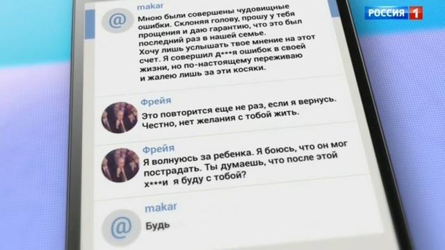 Андрей Малахов. Прямой эфир. Сенсационная переписка Фрейи и Макара Касаткина