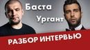Разбор интервью Баста GAZLIVE и Иван Ургант Секреты общения