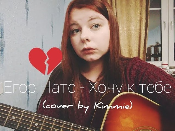 Егор Натс - Хочу к тебе (cover by Kimmie(Вика Кимстач)