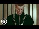 Ф.Шиллер. Заговор Фиеско в Генуе. Серия 2. Малый театр. Постановка Л.Хейфеца 1980