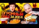 ДНЕВНИК ЕВРЕЯ Бомж ОБЕД за 200 рублей для ТОЛСТЯКА