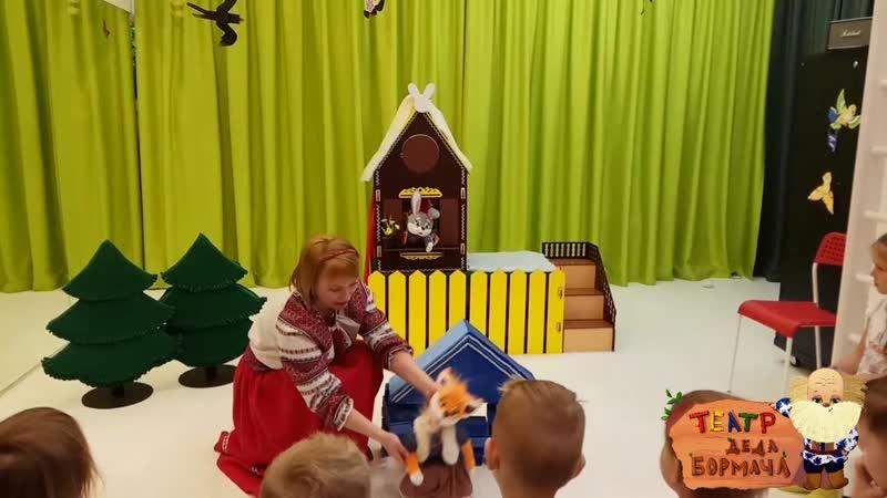 Песня лисы из кукольного интерактивного спектакля Заюшкина избушка от театра Деда Бормача. Отрывок 1.