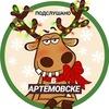 Подслушано в Артемовске(Красноярский край)