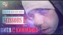ОВ feat.ESTRADARADA - ВИТЯ С ХИММАША