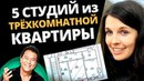 Секреты Инвестирования в Недвижимость. Ученица Наташи Закхайм. 5 студий в 1кв. Инвестиции в квартиры