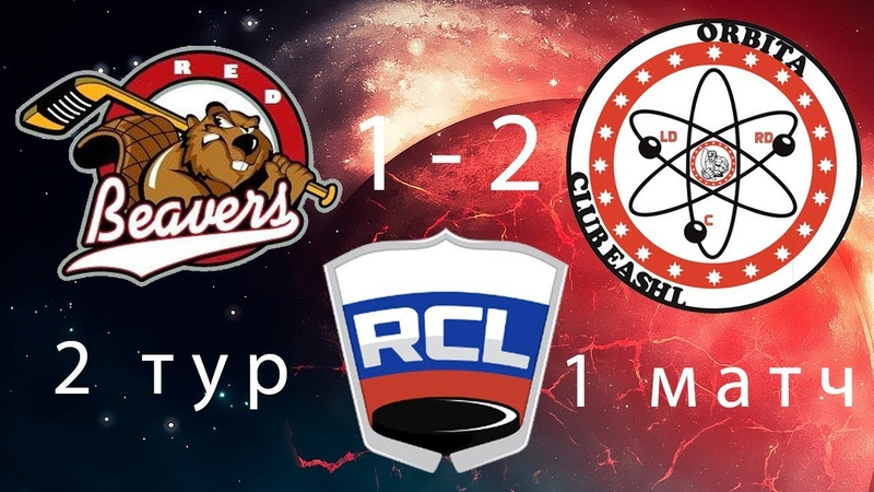2 тур, 1 игра с новой командой в турнирах RCL RED BEAVERS.