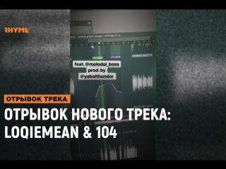 ОТРЫВОК НОВОГО ТРЕКА: Loqiemean x 104 [Рифмы и Панчи]