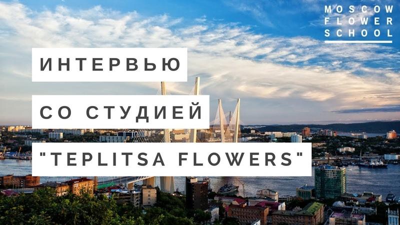 Все о современной флористике на Дальнем Востоке