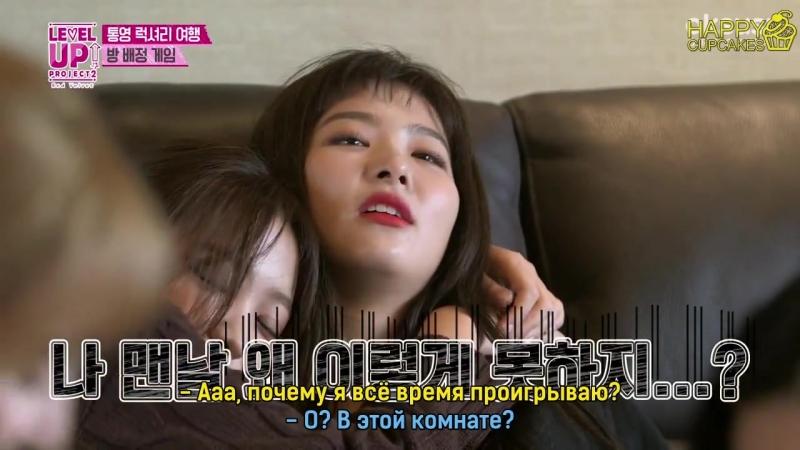 180223 Red Velvet @ Level Up Project Season 2 Ep.41 (рус.саб)