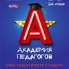 """АКАДЕМИЯ ПЕДАГОГОВ""vol2 by MDC NRG & RAI SKY"