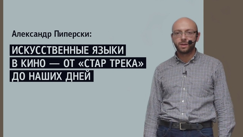 Александр Пиперски Искусственные языки в кино — от «Стар Трека» до наших дней