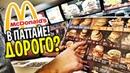 Макдональдс в Паттайе Цены на еду в Таиланде 2018 Путешествие в Таиланд своим ходом с детьми