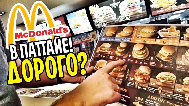 Макдональдс в Паттайе. Цены на еду в Таиланде 2018. Путешествие в Таиланд своим ходом с детьми.