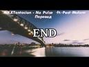 ♪ Перевод XXXTentacion - No Pulse  ft. Post Malone