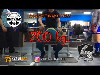 Requiem for a dream - 200 kg. slingshot bench press