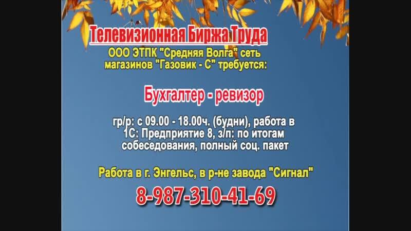 11.12 _13.30_Работа в Саратове_Телевизионная Биржа Труда
