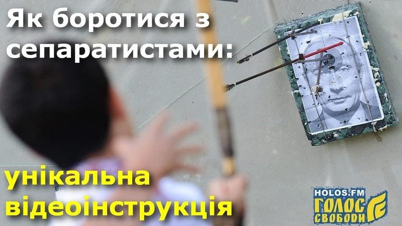 Боротьба з сепаратистами в Україні винайшли унікальний спосіб
