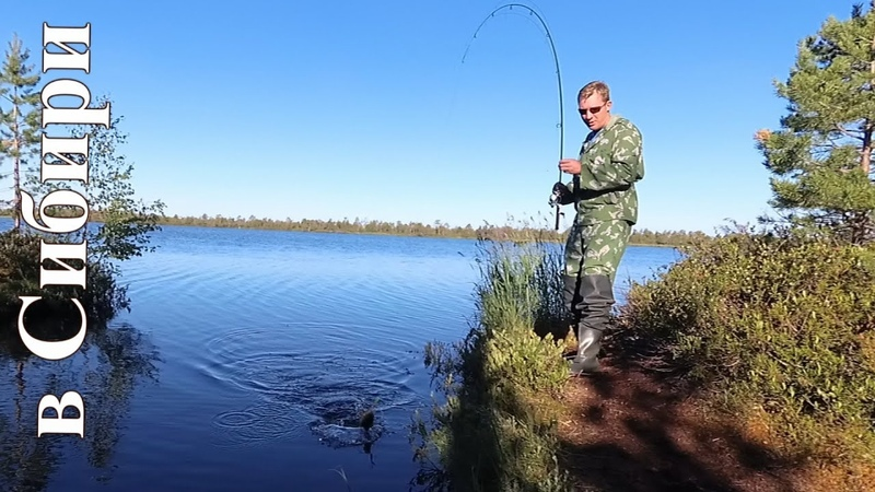 Рыбалка на щуку в закрытых угодьях Хантов. Готовим на костре.